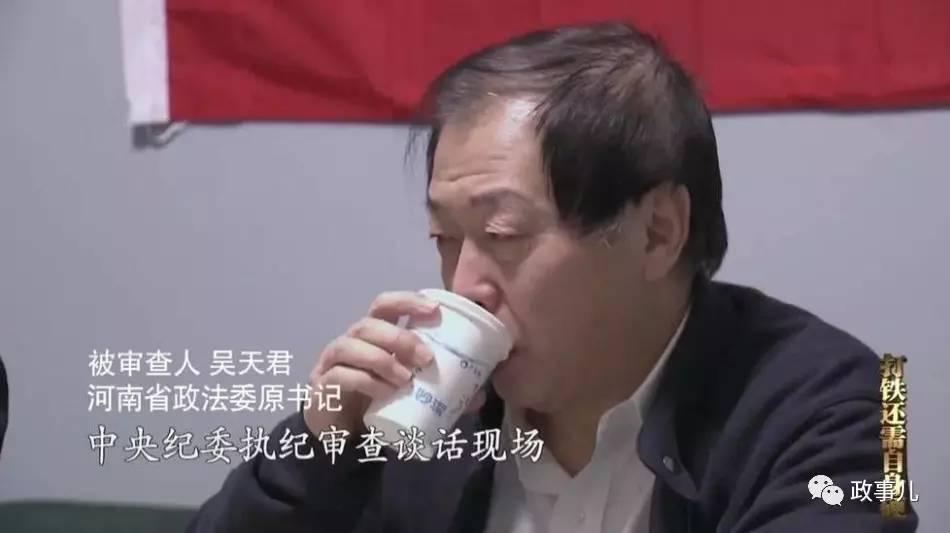 吴天君1979年参加工作,此后37年间一直在河南工作。2011年5月,吴天君出任郑州市委副书记、代市长一职。同年12月,吴天君出任河南省委政法委书记。两个月后,吴天君又回到郑州,担任市委书记一职。