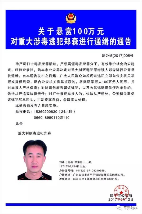 为抓这名重大制毒在逃嫌犯广东陆丰警方悬赏百万
