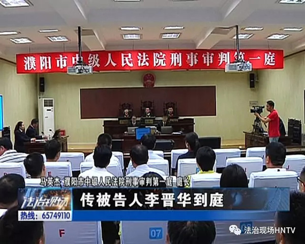 河南省检察院原副检察长李晋华一审获刑14年半