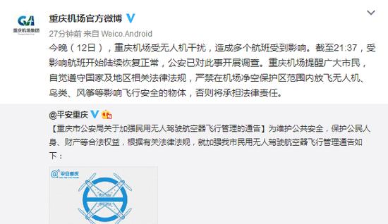 无人机又闯祸了!12日晚间,重庆机场官方微博发布消息称,今晚(12日),重庆机场受无人机干扰,造成多个航班受到影响。截至21:37,受影响航班开始陆续恢复正常,公安已对此事开展调查。就在这条消息发布不久后,重庆机场官微再度发布消息,22时11分,重庆机场再次出现无人机干扰,航班再次受到影响,目前暂未恢复。