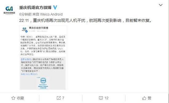 重庆机场提醒广大市民,自觉遵守国家及地区相关法律法规,严禁在机场净空保护区范围内放飞无人机、鸟类、风筝等影响飞行安全的物体,否则将承担法律责任。