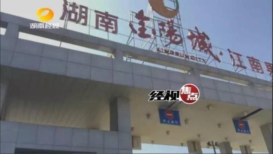 今天一大早,焦点记者就来到了金阳城江南果蔬批发市场的水果售卖区。