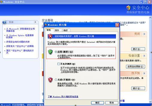 1)WindowsXP防火墙设置方法