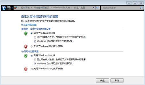 Win7/Win8/Win10防火墙设置方法:启用防火墙