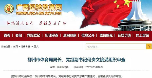 广西柳州体育局长、贺州司法局长接受审查