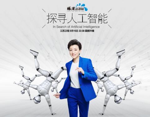 纪录片《探寻人工智能》今晚登陆江苏卫视