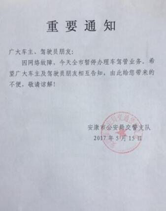 安康:5月15日全市暂停办理车驾管业务