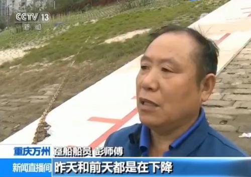 趸船船员 彭师傅:这几天水位下降还是有点快,昨天和前天都在下降,特别是昨天下降了四五十厘米。