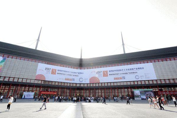 第四届中国国际手工文化创意产业博览会