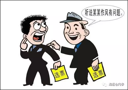 《中国纪检监察报》今天刊登了一篇文章,专门批评了有人假借反腐的名义,去诬告陷害好的党员干部的现象。
