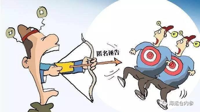 假借反腐来诬告陷害别人,已有官员因此落马!