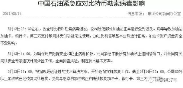 中国石油发布消息称紧急应对比特币勒索病毒影响。中国石油官网截图