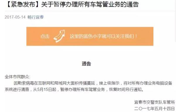 """宜春市发布的通告。 本文图片均来自""""江西日报""""微信公众号"""
