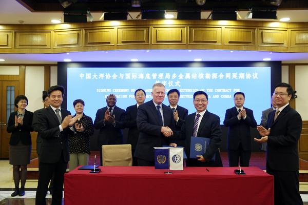 中国大洋协会与国际海底管理局正式签订了国际海底多金属结核矿区勘探合同延期协议。