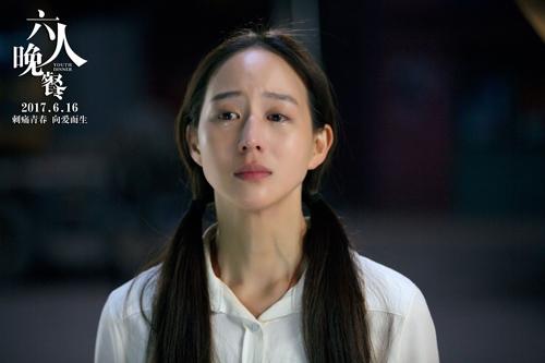 电影《六人晚餐》张钧甯
