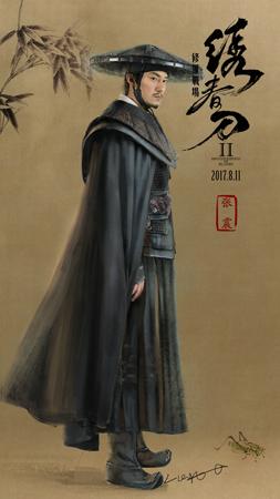 《绣春刀・修罗战场》角色海报-张震
