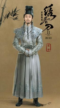 《绣春刀・修罗战场》角色海报-张译