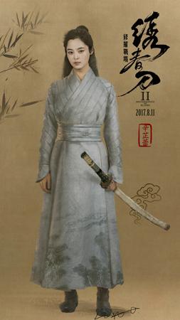《绣春刀-修罗战场》角色海报-辛芷蕾