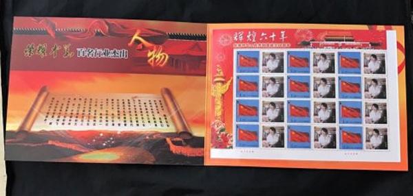 """中国文化部为戴小华印制的""""百名行业杰出人物邮票"""""""