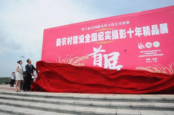 中国文联党组成员、副主席、书记处书记李前光和达州市委书记包惠为影展揭幕