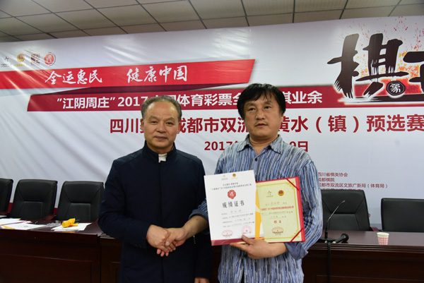 成都双流黄水-中象协陈大清副主席为棋王颁奖