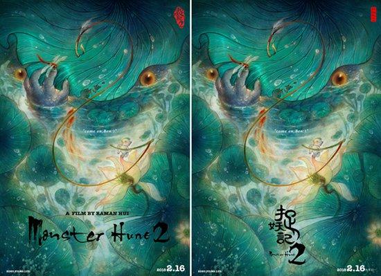 《捉妖记2》中英文版先导海报