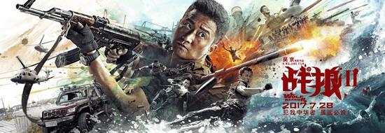 《战狼2》国际版海报