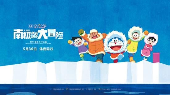 《哆啦A梦》六一档上映 五人组首次登上南极大陆