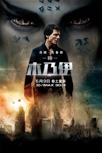 《新木乃伊》中国定档海报
