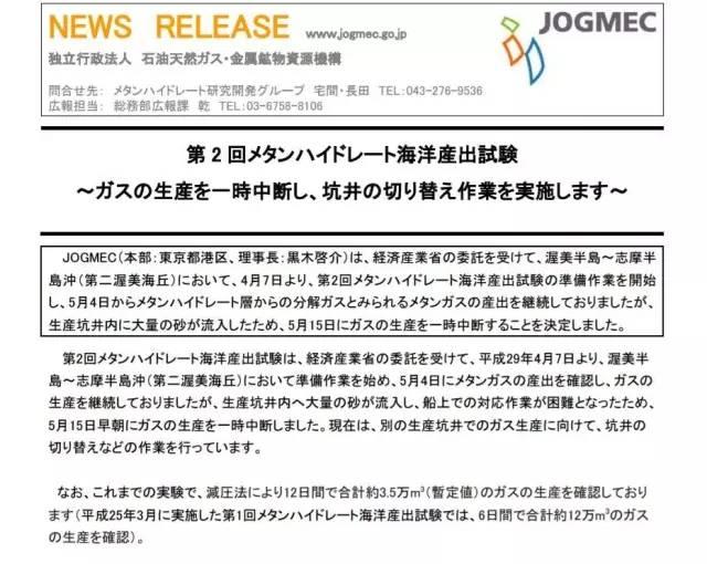 """截图自日本""""石油天然气和金属矿物资源机构""""信息"""