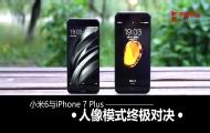 小米6与iPhone7 Plus对决