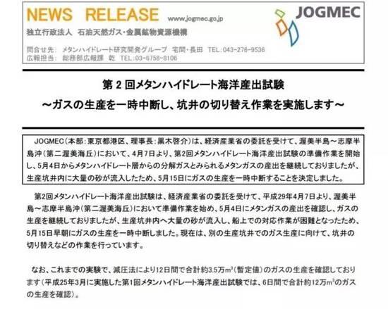 """(截图来自日本""""石油天然气和金属矿物资源机构""""官方信息)"""