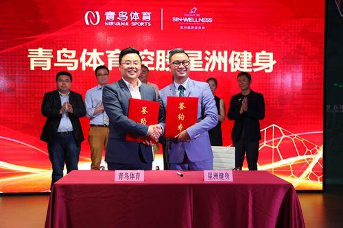 青鸟体育董事长卞光明与星洲国际健身董事长耿国星签署青鸟体育控股星洲国际健身合作协议