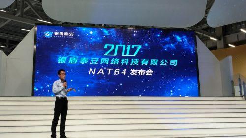 国内首发NAT64技术!银盾云解决iOS应用IPV6审核问题