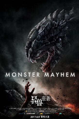 《异兽来袭》发布终极海报 血腥暴力兽性大发
