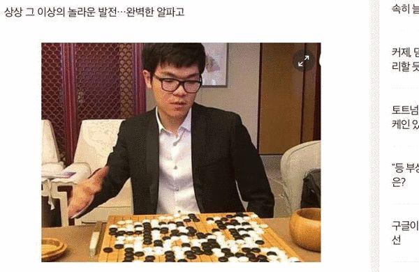 韩媒:AlphaGo未给柯洁任何机会极端下法未见效