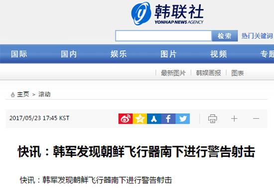 韩军发现朝鲜飞行器南下进行警告射击