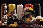五彩粽子为端午节添暖意