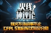 CFPLS10冠军沈阳见分晓