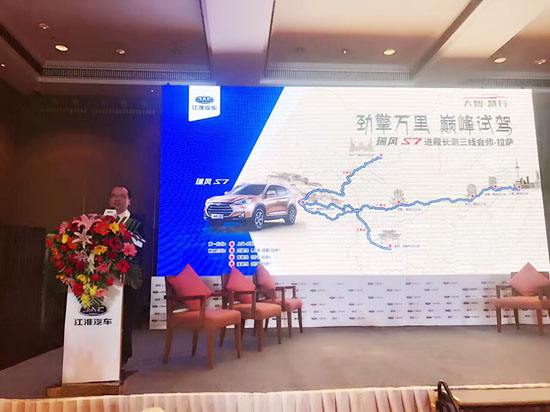 江淮乘用车营销公司品牌管理部部长周小华 在会师仪式上致辞
