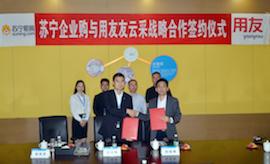 用友网络副总裁刘剑锋先生与苏宁B2B公司总经理王振伟先生代表双方签署战略合作协议