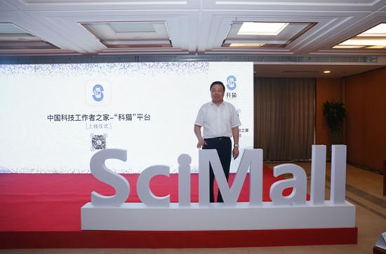 中国科协党组书记、常务副主席、书记处第一书记尚勇启动科猫平台上线。
