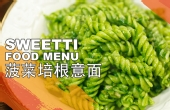 让我们愉快的吃菠菜