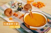 宝宝辅食:红薯胡萝卜泥