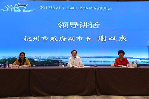 2017杭州(上海)经济合作洽谈会在沪举行