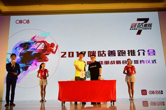 咪咕互动娱乐有限公司副总经理许琳(左)与佳明中国区资深营销总监周子尧