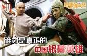 谁才是真正的中国银幕英雄