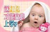 学习送礼从宝宝抓起?