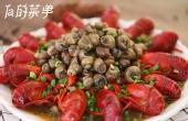 龙虾烩螺蛳两种味蕾的相遇