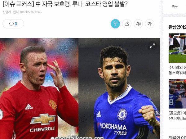 韩媒:新政促中超队改革为申办2030年世界杯